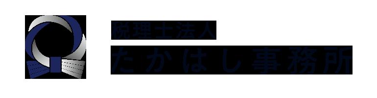 福岡の税理士事務所|税理士法人たかはし事務所